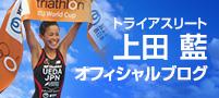 ueda blog