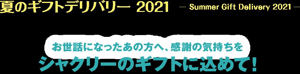 夏のギフトデリバリー 2021