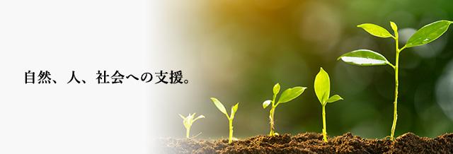 自然、人、社會への支援